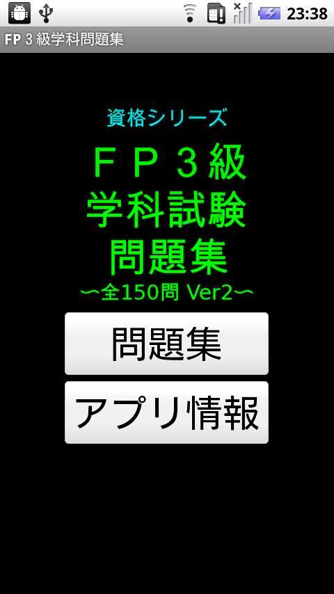 FP3級学科試験問題集(全150問 Ver2)- screenshot