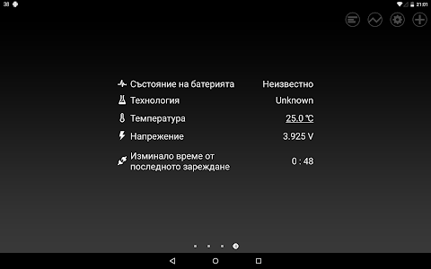 Battery HD Pro v1.46 (Build 5)