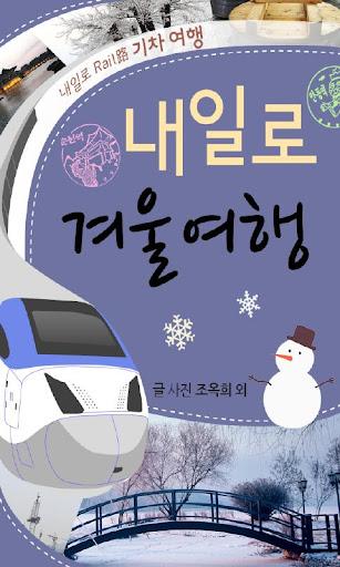 [내일로]겨울여행