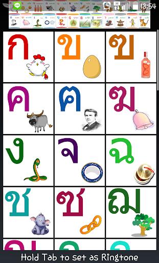 Thai Alphabet เสียงพยัญชนะ ก-ฮ