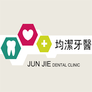 均潔牙醫診所 醫療 App LOGO-APP試玩