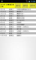 Screenshot of TW Event Calendar 2015