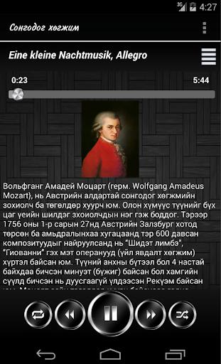 Сонгодог Хөгжим