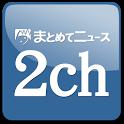 2chまとめViewer【広告無し・無料】2ちゃんねるまとめ icon