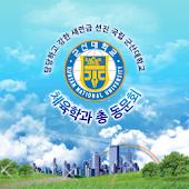 군산대학교 체육학과 총동문회