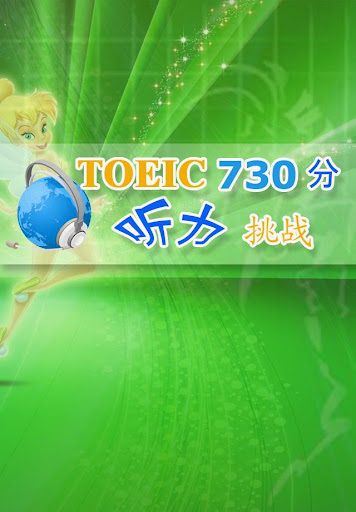 TOEIC730分听力挑战!