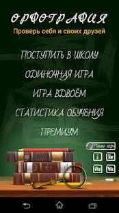 Орфография игра-тест