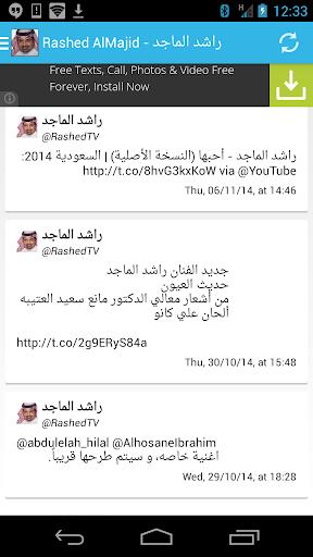 Rashed El Majid - راشد الماجد