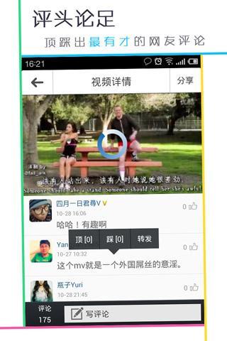 【免費媒體與影片App】飞飞视频-APP點子