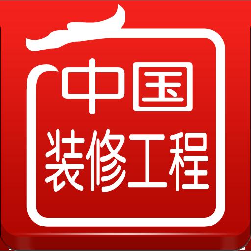 中国装修工程平台 商業 App LOGO-APP開箱王