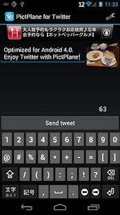 PictPlane for Twitter - screenshot thumbnail