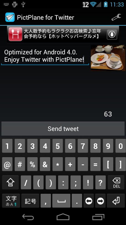 PictPlane for Twitter - screenshot