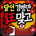 NEW 달인 김병만 광 맞고 icon