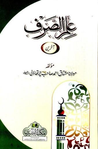 IlmSarfAkhreen