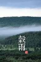 Screenshot of 24节气美图
