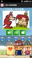 Screenshot of 三隻小豬 童話 故事有聲書