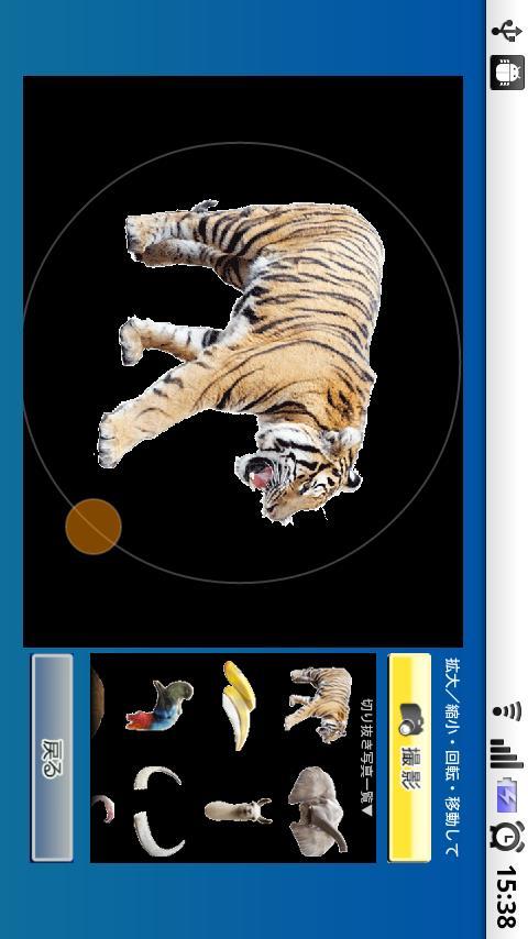 i 動物園 とべ動物園- screenshot