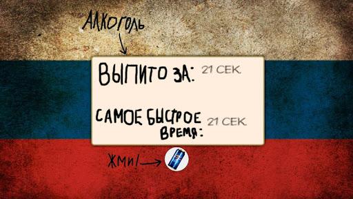 Vatnick The Russian Patriot
