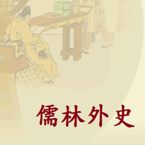 儒林外史 書籍 LOGO-玩APPs