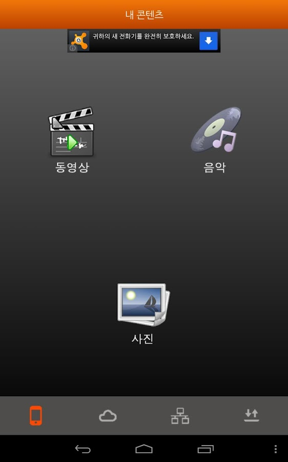 Hot Player - UPnP/DLNA Player- screenshot