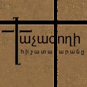 Րաֆֆի - Խաչագողի Հիշատակարանը
