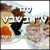 Tu Bishvat - Seder, songs etc.