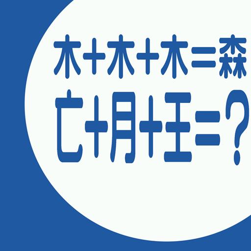 脳トレ!漢字パズル 教育 App LOGO-APP試玩