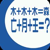 脳トレ!漢字パズル