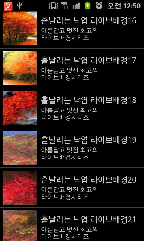 fallen leaves livewallpaper 23 - screenshot