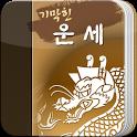 기막힌 운세 icon