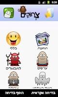 Screenshot of צחוקים