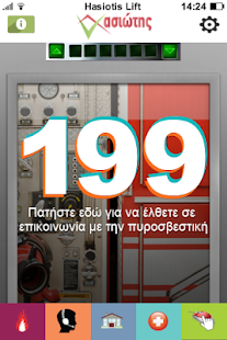 Hasiotis Lift- screenshot thumbnail