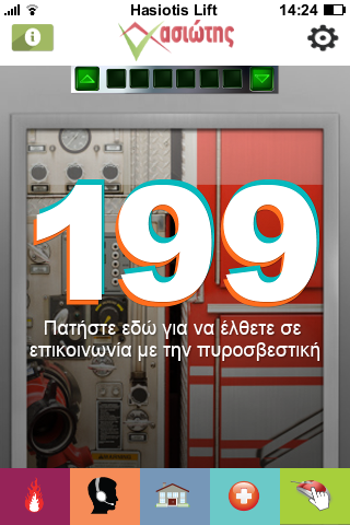 Hasiotis Lift- screenshot