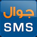 جوال SMS icon