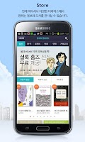 Screenshot of M바로북-국내 최대 장르소설, 무료제공, 최신간,독점