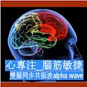 雙腦同步共振波 Alpha Wave