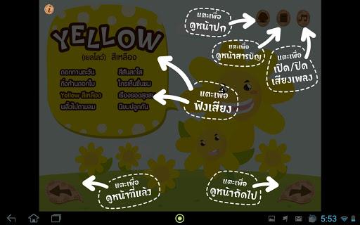 玩教育App|子供向けのブックスタート:色の学習免費|APP試玩