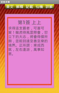 有求必應! 正宗香港黃大仙 - náhled