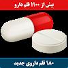 داروهای ژنریک ایران APK