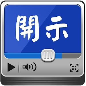 淨空法師菁華開示 教育 App LOGO-APP試玩