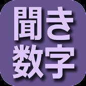 Kikisuuji - Japanese Numbers