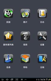 SuperLivePro Screenshot 3