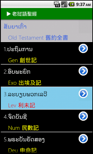 老撾語聖經 Lao Audio Bible