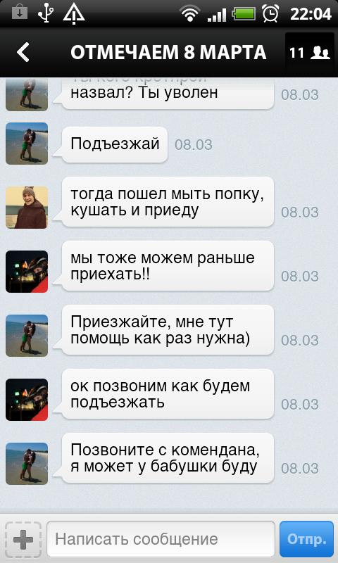 VK Chat - screenshot