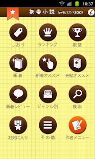 玩免費書籍APP|下載携帯小説 - モバスペブック app不用錢|硬是要APP