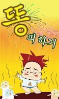 Screenshot of Dung Dung (Korean ver.)