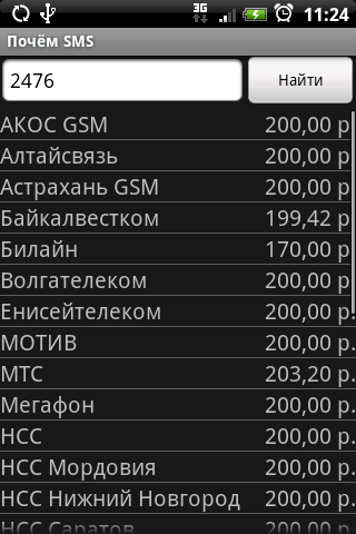 SMS Price - screenshot