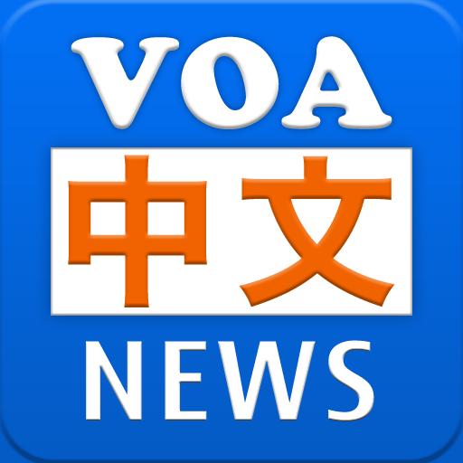 教育のVOA中国語リスニングニュース LOGO-記事Game