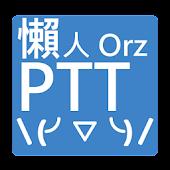 懶人PTT [免登入、看板輕鬆調整、輕鬆瀏覽、開心分享]