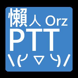 懶人PTT [免登入、看板輕鬆調整、輕鬆瀏覽、開心分享] 社交 LOGO-玩APPs
